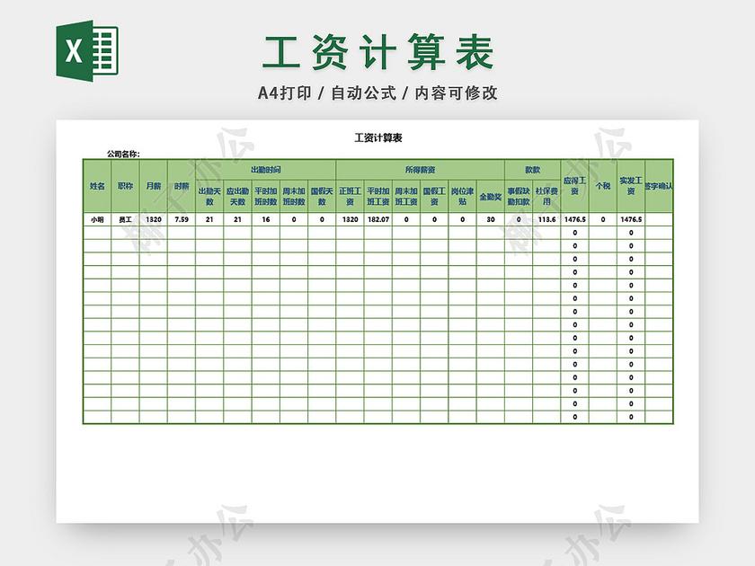 工厂员工工资单表格_财务会计员工工资表格设计-椰子办公