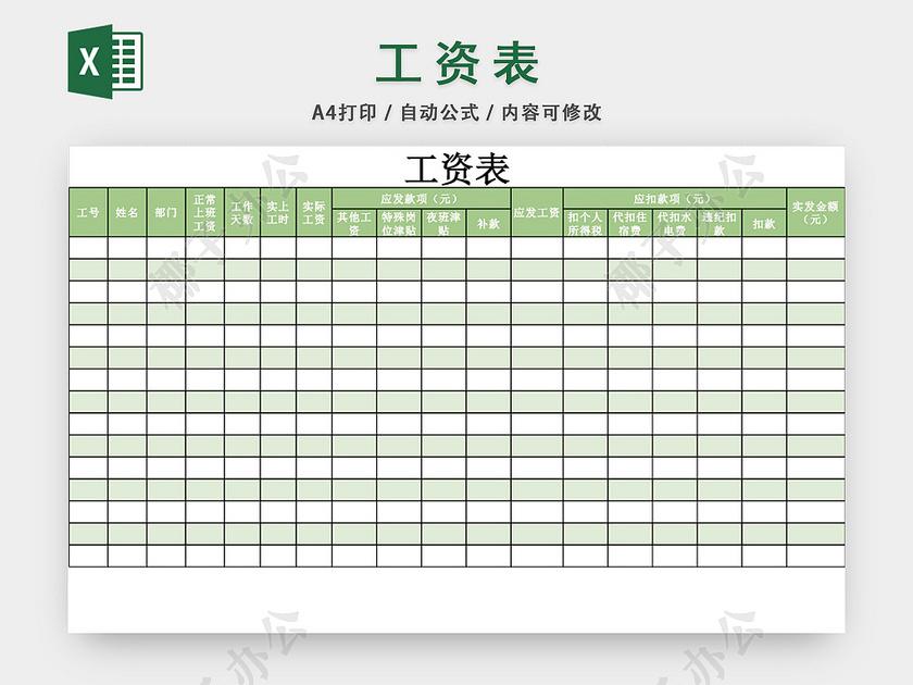 工厂员工工资单表格_员工工资条工资表格设计-椰子办公