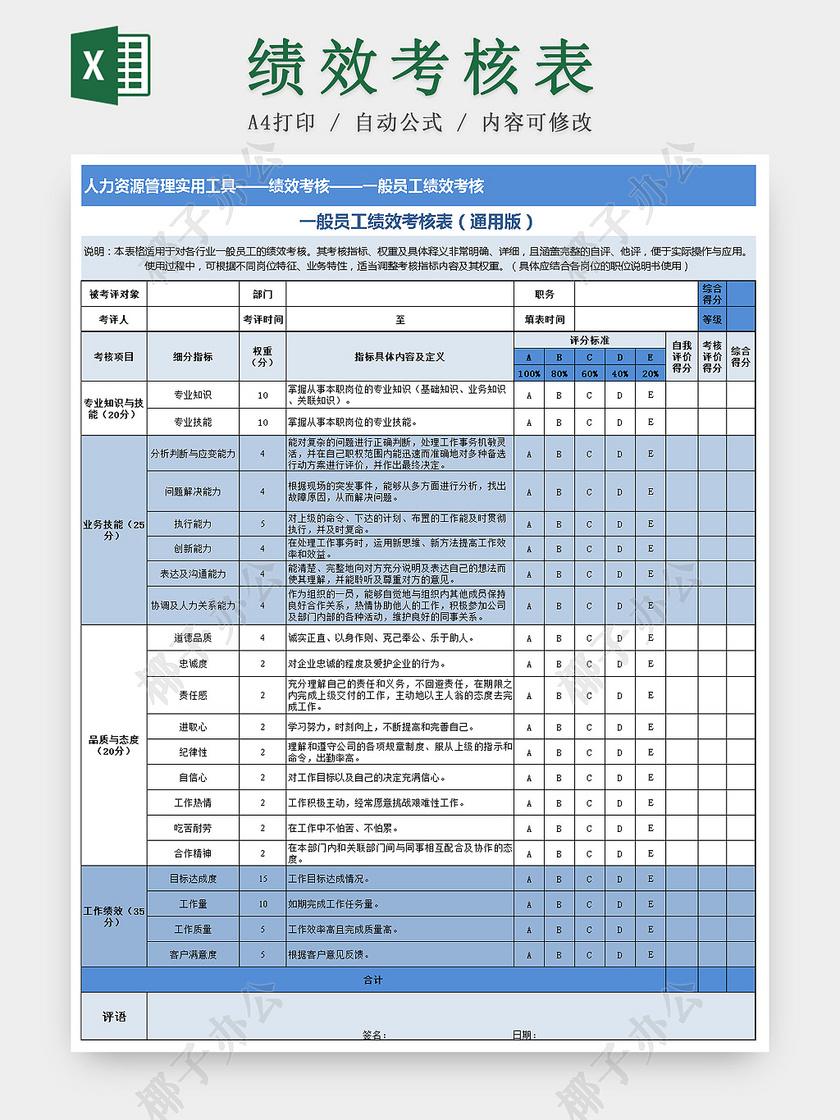 绩效考核实施计划_一般员工绩效考核通用Excel表模板-椰子办公