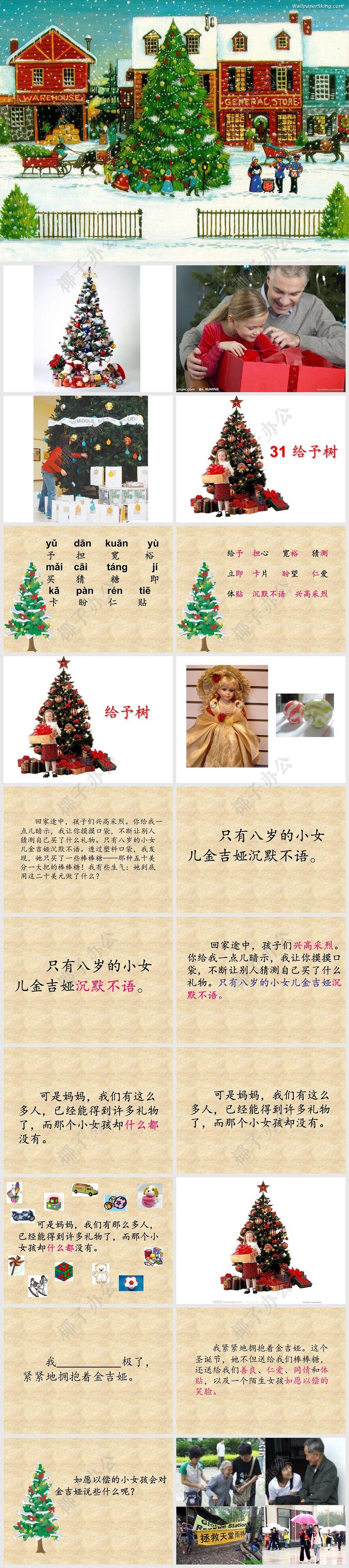 人教版给予树ppt_小学三年级上册语文第三十一课给予树PPT课件1-椰子办公
